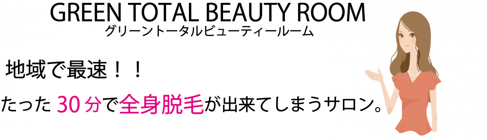 GREEN TOTAL BEAUTY ROOM